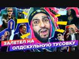 Дискотека 80-х 2018. Репортаж (альтернативный) с фестиваля Авторадио