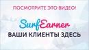 SurfEarner Презентация рекламных возможностей