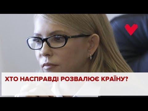 Хто насправді розвалює країну? Сенсаційне інтерв'ю Юлії Тимошенко телеканалу NEWSONE