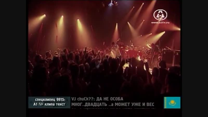 [VHSRip] Linkin Park - One step closer (Live), Канал A-One