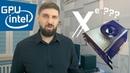 Презентация Intel, новые инструменты от AMD и Nvidia Creator Ready Driver для всех