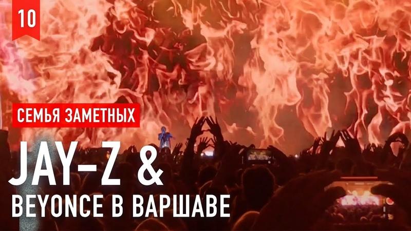 Концерт Jay-Z и Beyonce в Варшаве – OTR 2 TOUR (ЛУЧШИЕ МОМЕНТЫ). Наши впечатления