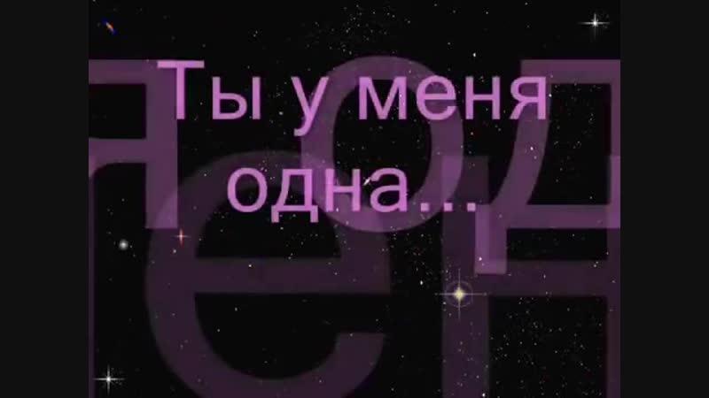 Ты у меня одна...