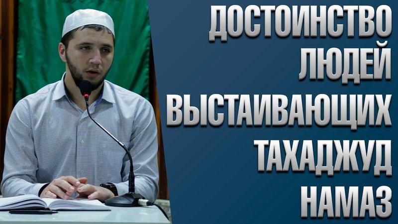 «Достоинство людей выстаивающих тахаджуд намаз» Саид Абубакаров