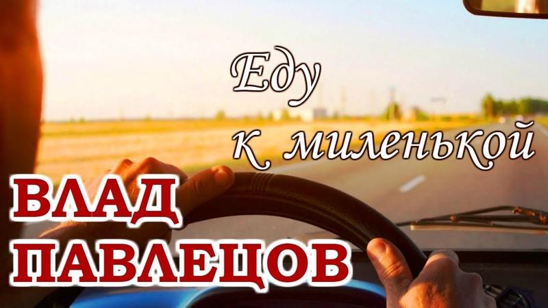 Влад Павлецов - Еду к миленькой (альбом Добрые песни для добрых людей)(Multimedia Clip)
