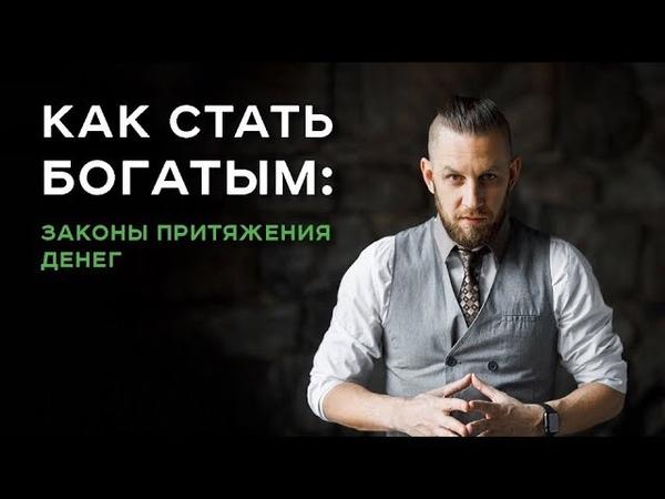 Как стать богатым законы притяжения денег Алексей Похабов Арканум ТВ Серия 179