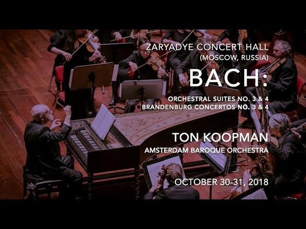 Ton Koopman Amsterdam Baroque Orchestra | Zaryadye Concert Hall, Moscow 2018