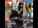 Отличная тренировка 🏋️♀️ 05.07.19 - 2 подход