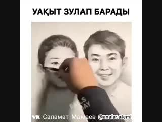 Кеше_бала_ең_келдің_ғой_талай_жасқа....mp4