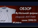 Обзор футбольная форма Умбро | Umbro - Англия | England сезон 1999/01 Футболофил