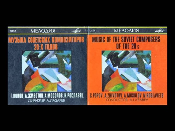 Music Of The Soviet Composers Of The 20s