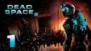 Dead Space 2 Прохождение игры на русском 1