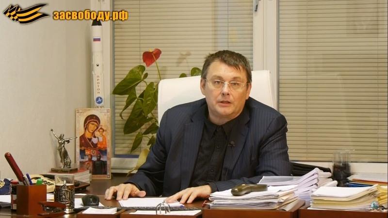 Евгений Федоров о Михаиле Советском 15.11.2018