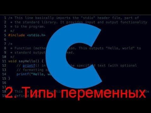 Программирование на языке С. Урок 2 - Типы переменных