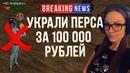 УКРАЛИ ПЕРСА ЗА 100К РУБЛЕЙ / РУОФФ - СЕРВЕР АЙРИН / LINEAGE 2