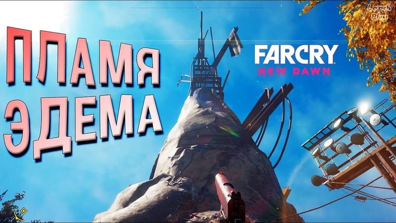 Far Cry New Dawn прохождение 7 Пламя Эдема верные и их лук Союз с эдемщиками все ближе и ближе