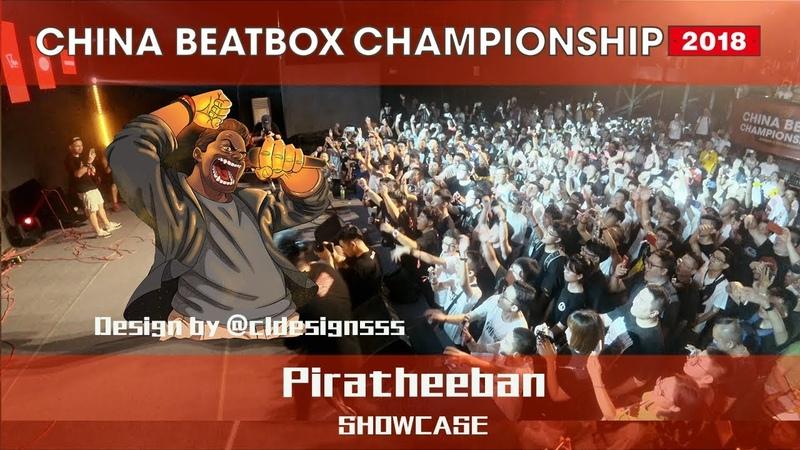 CNBC 2018 | Piratheeban | Showcase
