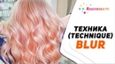 Техника technique Blur