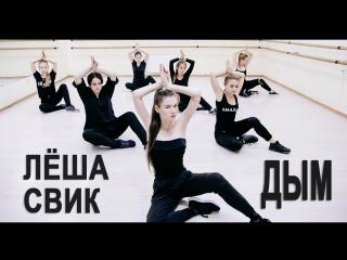 ХОРЕОГРАФИЯ МАРИНА ДМИТРИЕВА | ЛЁША СВИК -