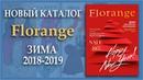 Каталог Florange Зима 2018-2019
