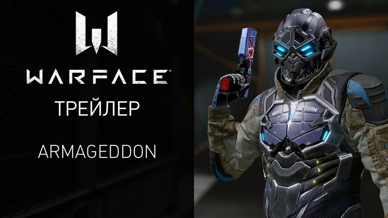 Глобальное событие Армагеддон в игре Warface