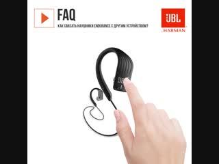 FAQ. Как связать наушники Endurance с другим устройством
