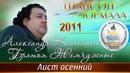 Cool Music • Александр Каменный и группа Братья Жемчужного - Лист осенний (Шансон - Юрмала 2011)
