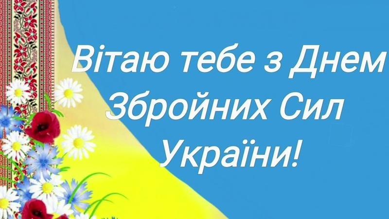 З Днем Збройних Сил України вітаю тебе! 6 грудня. Дуже гарна музична відео-листівка