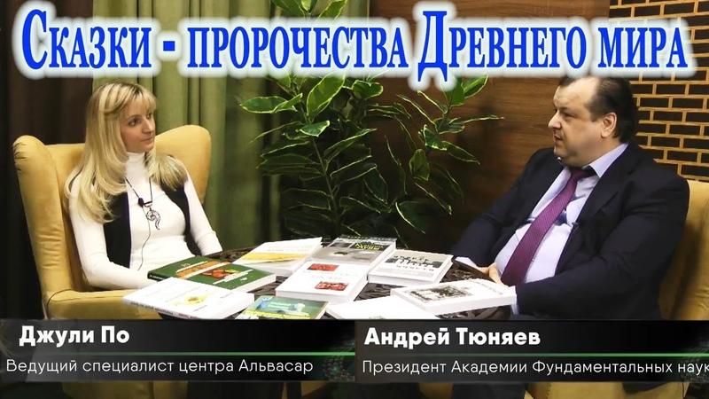 Сказки - пророчества Древнего мира. Андрей Тюняев и Джули По