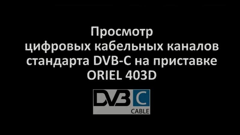 Просмотр кабельного ТВ стандарта DVB-C на приставке ORIEL 403D