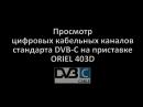 Просмотр кабельного ТВ стандарта DVB C на приставке ORIEL 403D