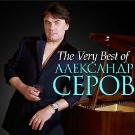 Серов Александр альбом The Greatest Hits