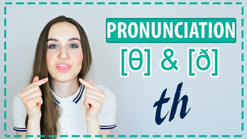 Произношение: TH [θ] и [ð]- English Spot