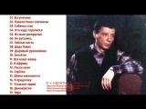 Борис Драгилев Первый альбом 1990