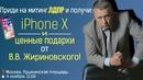 Владимир Жириновский фото #45