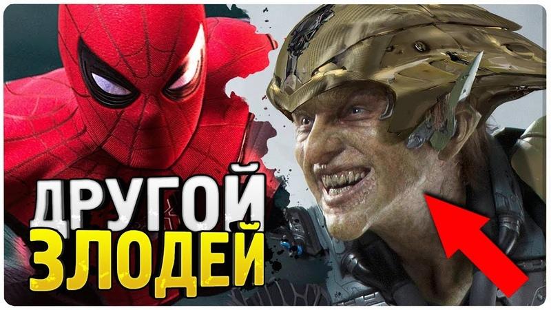 Кто настоящий ЗЛОДЕЙ фильма Человек паук Вдали от дома Разбор трейлера
