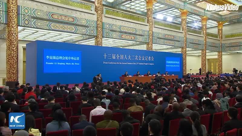 Пресс-конференция Ли Кэцяна по итогам сессии ВСНП