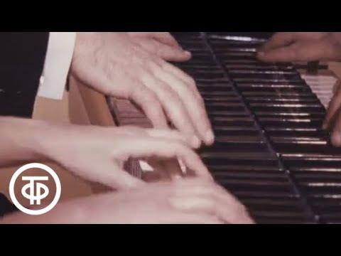 С Рахманинов Вальс Играют А Бахчиев и Е Сорокина 1975