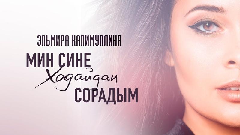 Эльмира Калимуллина - Мин сине Ходайдан сорадым (Я вымолила тебя у Всевышнего)