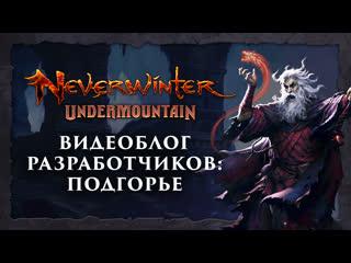 Dev vlog: neverwinter «подгорье»
