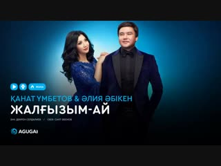 Қанат Үмбетов Әлия Әбікен - Жалғызым-ай (аудио)