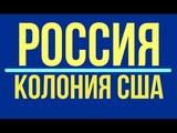 Россия КОЛОНИЯ США. 1 млрд. $ дани в день. Евгений Фёдоров