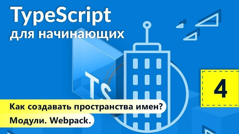 Как создавать пространства имен Модули. Webpack. TypeScript для начинающих. Урок 4
