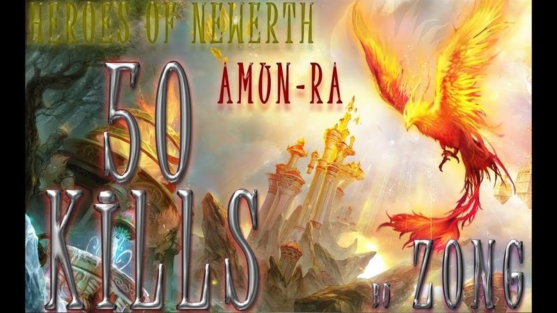 Amun Ra Heroes of Newerth Я ЗАВЕЛАСЬ ОСТАНОВИ МЕНЯ 4