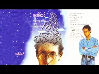 ထူးအိမ္သင္ အႂကြင္းမဲ့ေမတၱာေတာ္သီခ်င္း (သို႔မဟုတ္) အေမ Htoo Eain Thin - A May (Fu.mp4