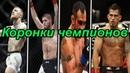 КОРОННЫЕ ПРИЁМЫ БОЙЦОВ UFC 229 Хабиб vs Конор Тони vs Петтис