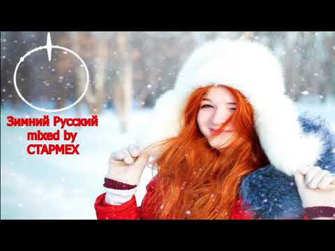 Rus_Dance_Club_Mix - Зимний Русский 2018 mixed by CTAPMEX