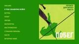 Чернила для пятого класса - Побег (official audio album)