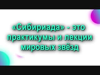 VII Международный фестиваль музыкального творчества «Сибириада» пройдет в Кемерове