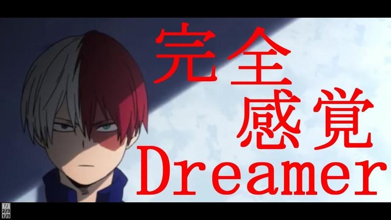 【MAD】僕のヒーローアカデミア【完全感覚Dreamer】